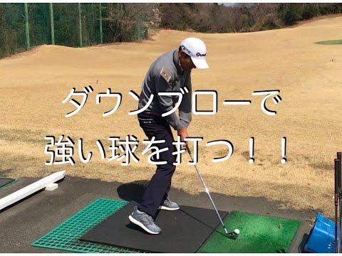 ゴルフ ダウンブローで強い球を打つ 大矢隆司