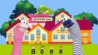 Урок 46. Букварь - маленькие буквы а, б, е, ё в детском саду. Учим алфавит, вспоминаем азбуку.