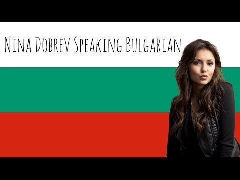 nina dobrev speaking bulgarian