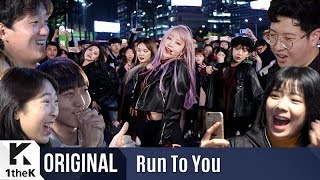 RUN TO YOU: EXID _ DDD