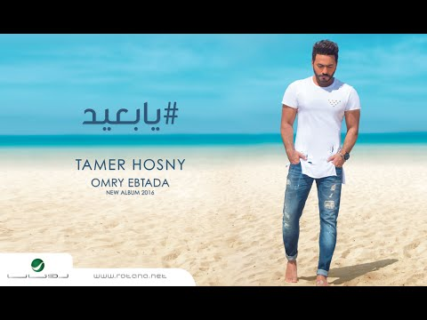Ya Baaeed- Tamer Hosny ' English subittled '  / يا بعيد - تامر حسني