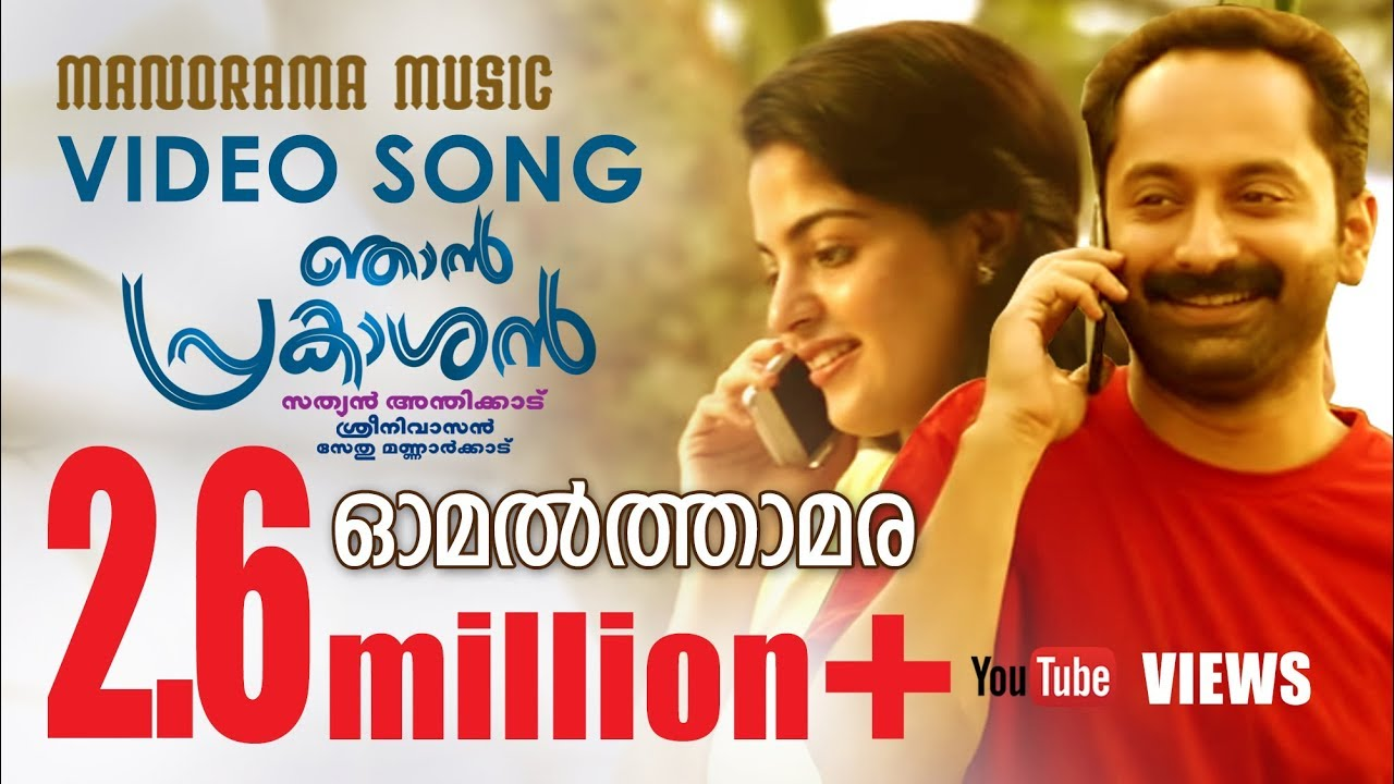 'Omal Thamara' Video Song | Njan Prakashan | Sathyan Anthikad | Sreenivasan  | Fahadh Faasil