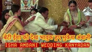 Mukesh ambani daughter wedding phere and kanyada emotional moment for his family.
