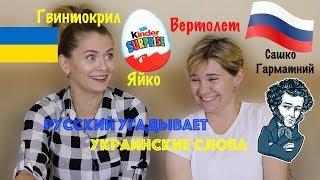Русский угадывает украинские слова🤣/ СМОТРЕТЬ ВСЕМ.🤡 ПОЛНЫЙ РЖАЧ🇺🇦🇷🇺