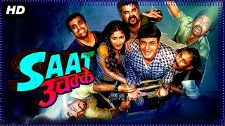 SAAT UCHAKKEY - Bollywood Movies Full Movie | Latest Hindi Movie | Manoj Bajpayee, Anupam Kher