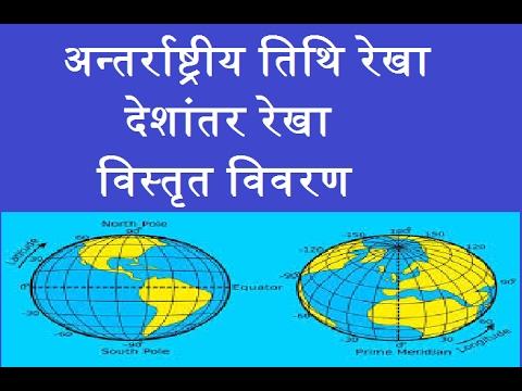 देशांतर रेखा ,अंतर्राष्ट्रीय तिथि रेखा ,भारत का मानक समय :-  भूगोल भाग -6