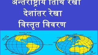 देशांतर रेखा अंतर्राष्ट्रीय तिथि रेखा भारत का मानक समय भूगोल भाग 6