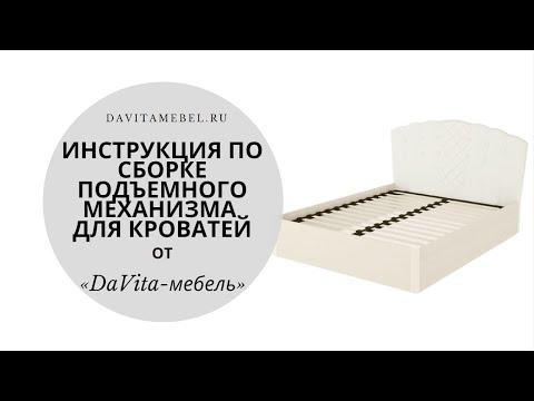 Инструкция по сборке подъемного механизма для кроватей