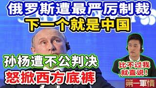俄罗斯遭最严厉制裁,下一个就是中国!孙杨遭不公判决,怒掀西方底裤!网友:比不过我们就直说!