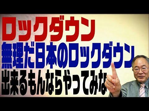 第238回 日本でロックダウンは無理。だって憲法改正反対なんでしょ?