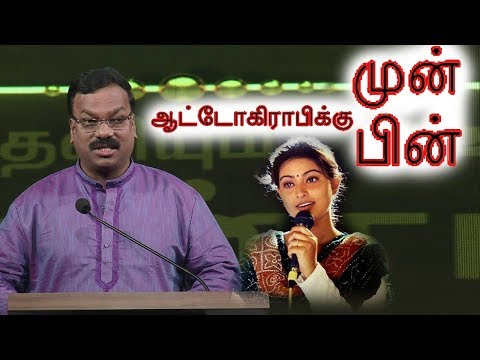Comagan talk about ovvoru pookalume song   Autograph movie   cheran   sneha.