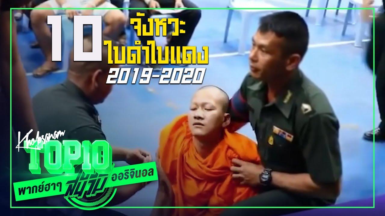 ตามขอ ! 10 จังหวะจับใบดำใบแดงฮาแรงฮาจริง 2019/2020 -ขอบสนาม TOP10