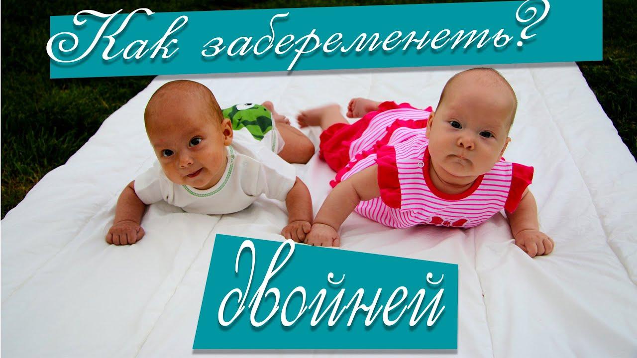 Как сделать чтобы родились двойняшки фото 695