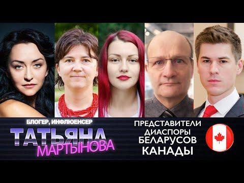 Прямой эфир с представителями диаспоры Беларусов в Канаде | Беларусь 2020 диаспоры поддержка фонды