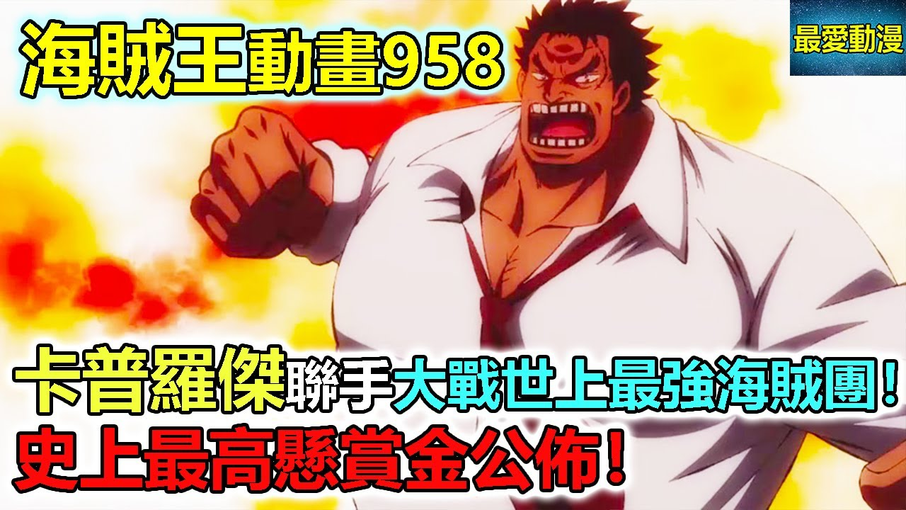 海賊王動畫958:卡普羅傑聯手大戰世上最強海賊團!史上最高懸賞金公佈!