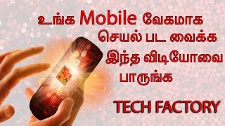 Speed Your Mobile In Tamil {Tech factory}