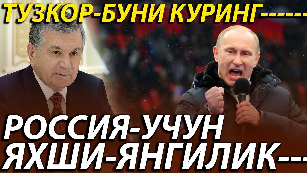 ТЕЗКОР--РОССИЯ УЧУН ЯХШИ ЯНГИЛИК--- MyTub.uz