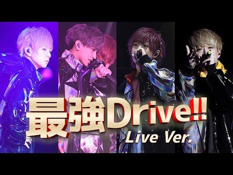 【LIVE映像】最強Drive!!/浦島坂田船