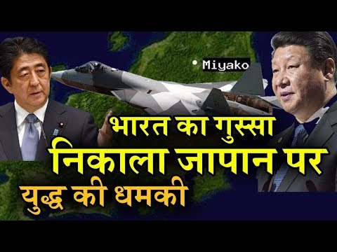 China को अखर गया India,America और Japan सैन्याभ्यास, अब कर बैठा ये बड़ी गलती
