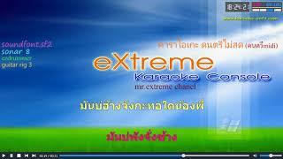 แม่ฮ้างมหาเสน่ห์ ลูกแพร ไหมไทย คาราโอเกะ midi karaoke