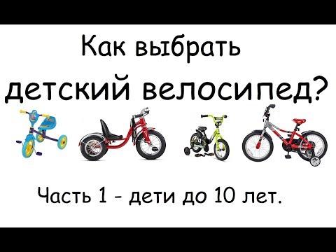 Выбор детского велосипеда   Какой детский велосипед лучше?   Часть 1 – до 10 лет