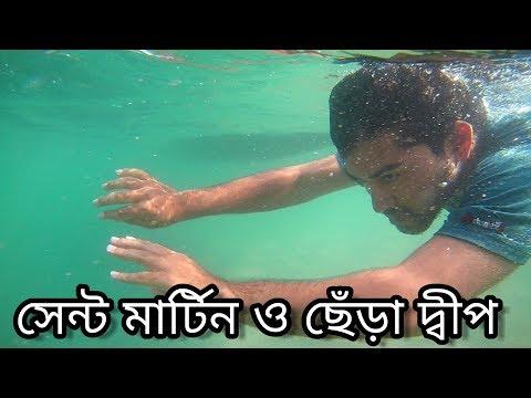 Beautiful Saint Martin, Chera Dip (সেন্টমাটিন, ছেঁড়াদ্বীপ)  | Travel Bangladesh
