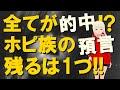 【衝撃】当たりすぎる「ホピ族の預言」がヤバい!!救世主は日本からやってくる!?【予言】