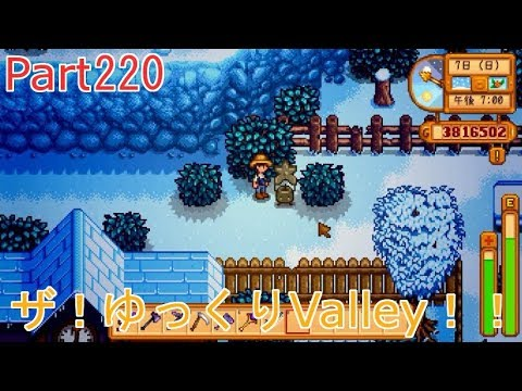 【Stardew Valley】 ザ!ゆっくりValley!!Part220 【ゆっくり実況】