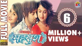 Nepali Movie – Mahasush