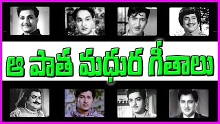 Ghantasala Super hit Songs -Telugu Classical Songs - ANR - Jamuna