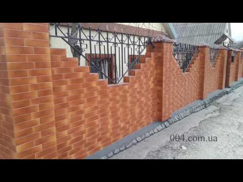 Забор из кирпича Кривой Рог. Вверху забор из металлической решетки