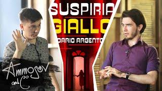 Суспирия (1977), джалло и творчество Дарио Ардженто