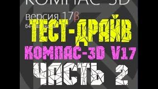 видео КОМПАС-3D v16: системные требования, как установить и настроить