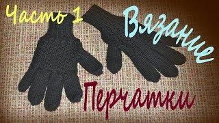 Как связать перчатки на спицах, часть 1, набираем петли для большого пальца, Ирина Лямшина