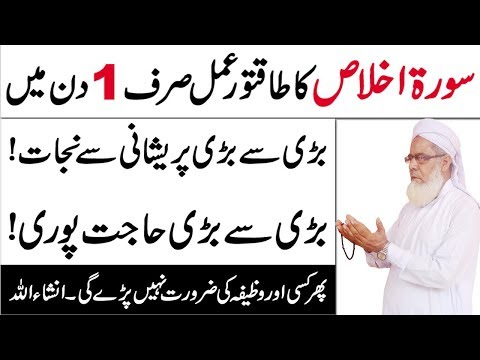 Surah Ikhlas Ka Khas Wazifa For Any Hajat In 1 Day