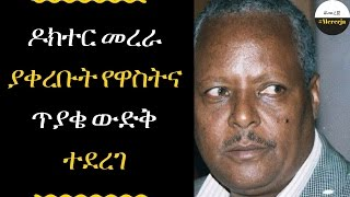 ETHIOPIA - DR.Merara rejected bail by the court
