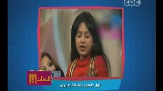 اتفرج| فيديو نادر للفنانة صابرين وهي طفلة مع نجوى فؤاد