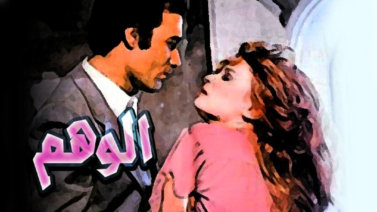 Al Wahm Movie - فيلم الوهم