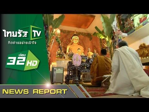 งานบุญหลวง อ.ด่านซ้าย จ.เลย | 26-06-58 | เช้าข่าวชัดโซเชียล | ThairathTV