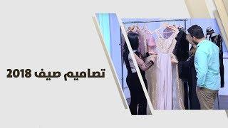 ياسمين ايوب - تصاميم صيف 2018