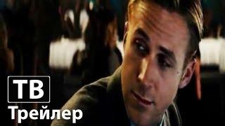 Охотники на гангстеров - ТВ трейлер 2