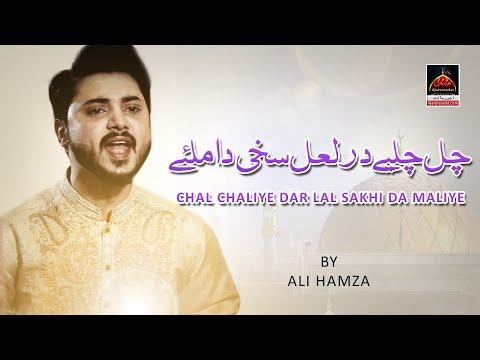 Chal Chaliye Dar Sakhi Shahbaz Qalandar - Ali Hamza