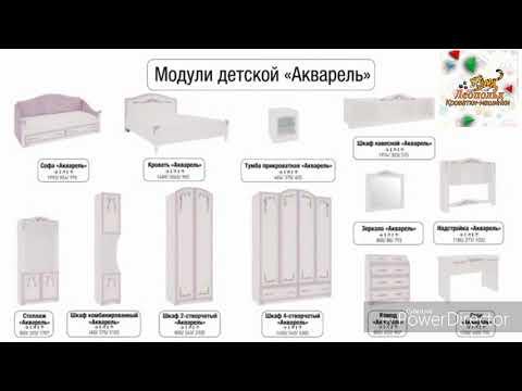 Детская Акварель /Мебельсон /Модульная мебель