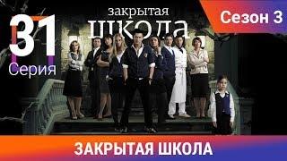 Закрытая школа. 3 сезон. 31 серия. Молодежный мистический триллер