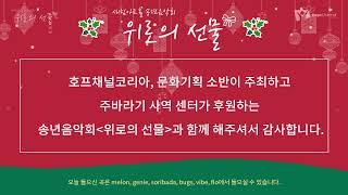[생방] 새힘아트홀 송년음악회 '위로의 선물&#…