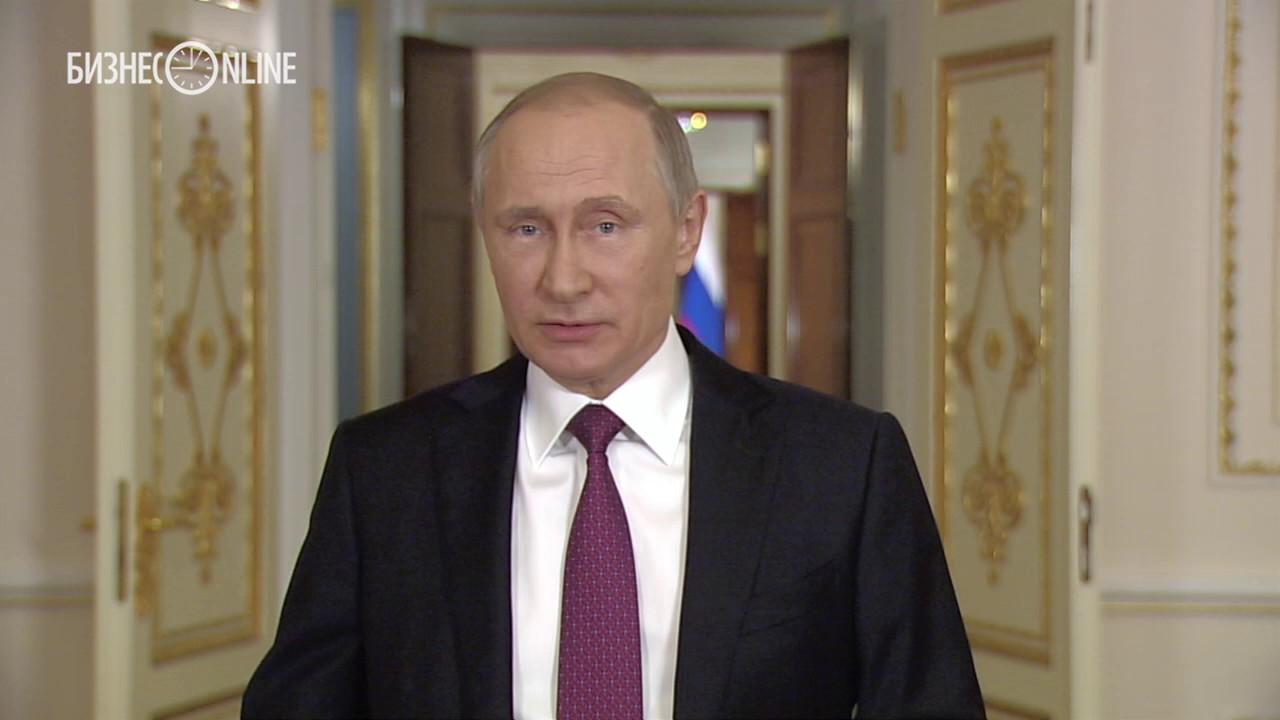 Путин выпускникам-2017: «Россия надеется на вас»