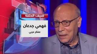 المفكر العربي فهمي جدعان ضيف حديث العرب مع سليمان الهتلان