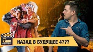 НАЗАД В БУДУЩЕЕ 4 и сериал KINGSMAN /// НОВОСТИ КИНО