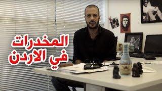 المخدرات في الاردن | al waja3