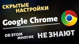 Скрытые Настройки Браузера Google Chrome , О КОТОРЫХ МНОГИЕ НЕ ЗНАЮТ! ГУГЛ ХРОМ  УМЕЕТ И ТАКОЕ!